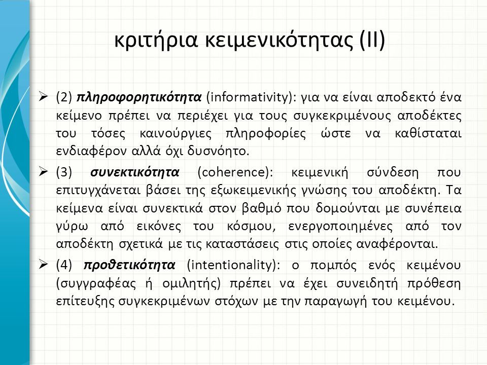 κριτήρια κειμενικότητας (ΙΙ)