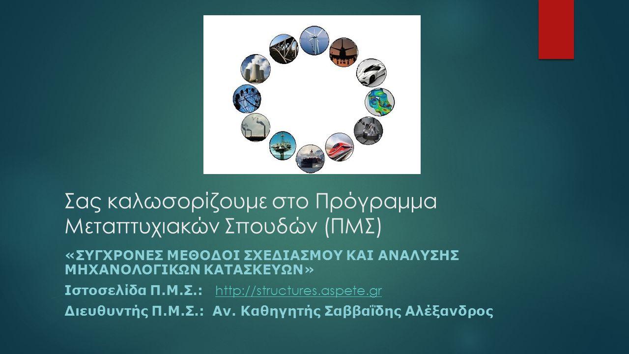 Σας καλωσορίζουμε στο Πρόγραμμα Μεταπτυχιακών Σπουδών (ΠΜΣ)