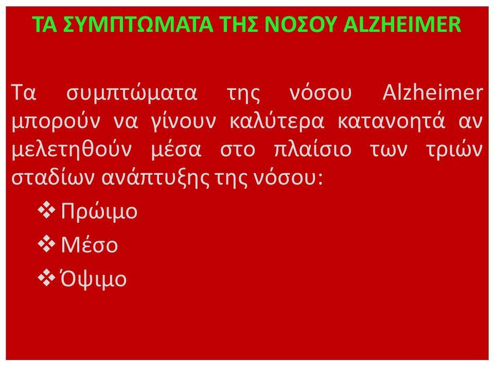 ΤΑ ΣΥΜΠΤΩΜΑΤΑ ΤΗΣ ΝΟΣΟΥ ALZHEIMER