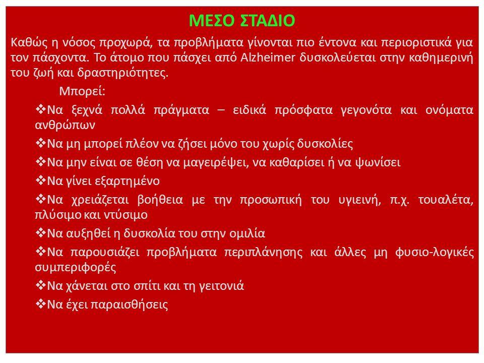 ΜΕΣΟ ΣΤΑΔΙΟ