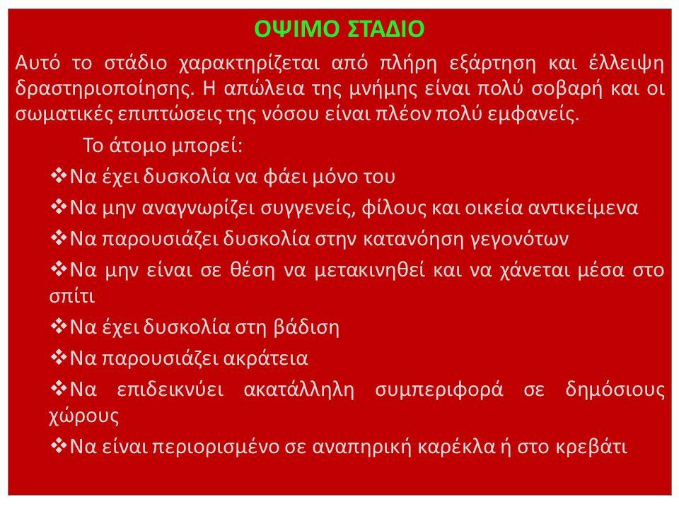 ΟΨΙΜΟ ΣΤΑΔΙΟ