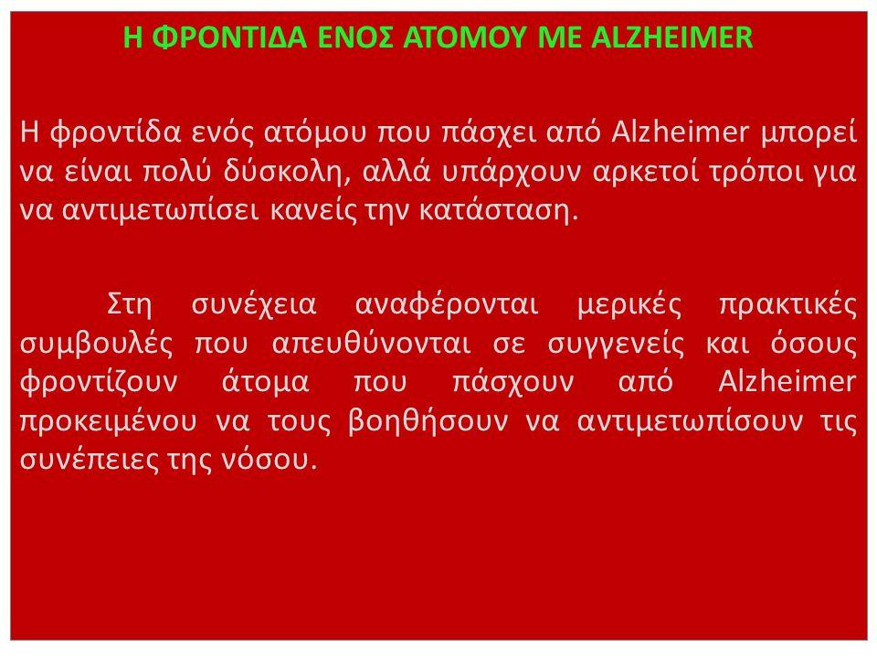 Η ΦΡΟΝΤΙΔΑ ΕΝΟΣ ΑΤΟΜΟΥ ΜΕ ALZHEIMER