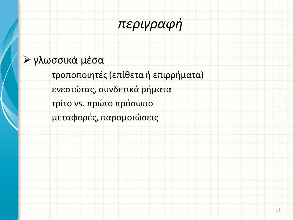 περιγραφή γλωσσικά μέσα τροποποιητές (επίθετα ή επιρρήματα)