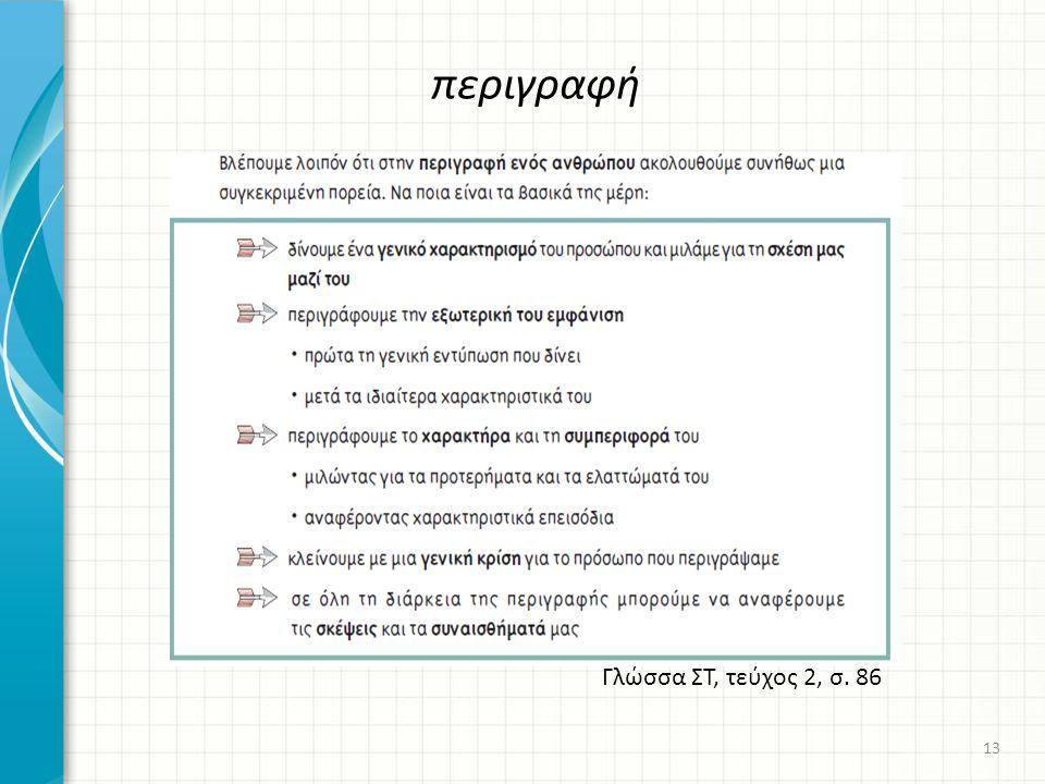 περιγραφή Γλώσσα ΣΤ, τεύχος 2, σ. 86