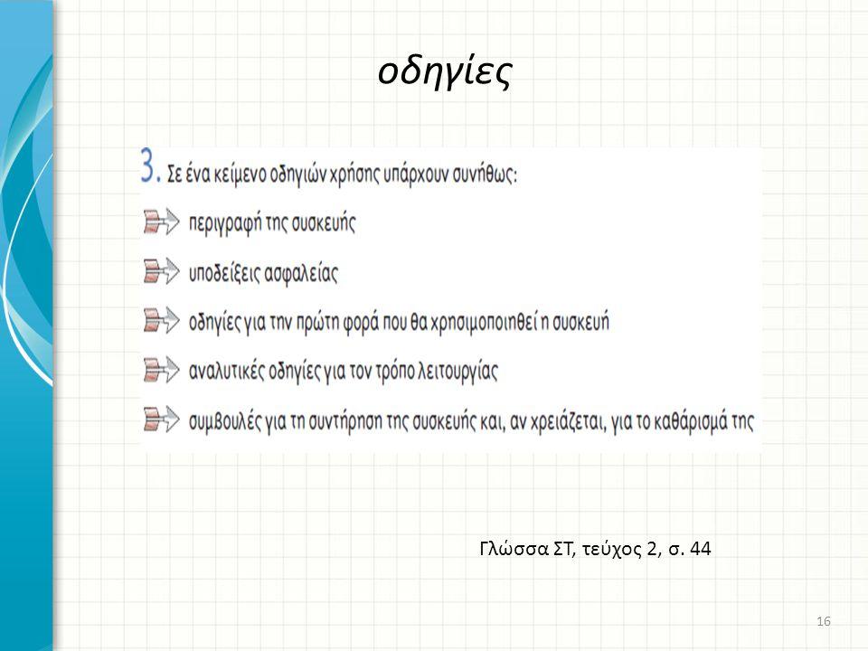 οδηγίες Γλώσσα ΣΤ, τεύχος 2, σ. 44