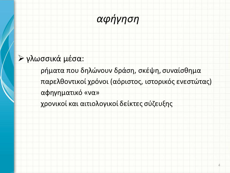 αφήγηση γλωσσικά μέσα: ρήματα που δηλώνουν δράση, σκέψη, συναίσθημα