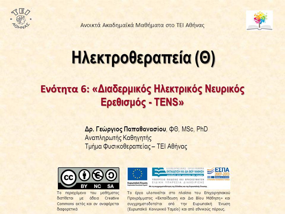 Διαδερμικός Ηλεκτρικός Νευρικός Ερεθισμός - TENS -