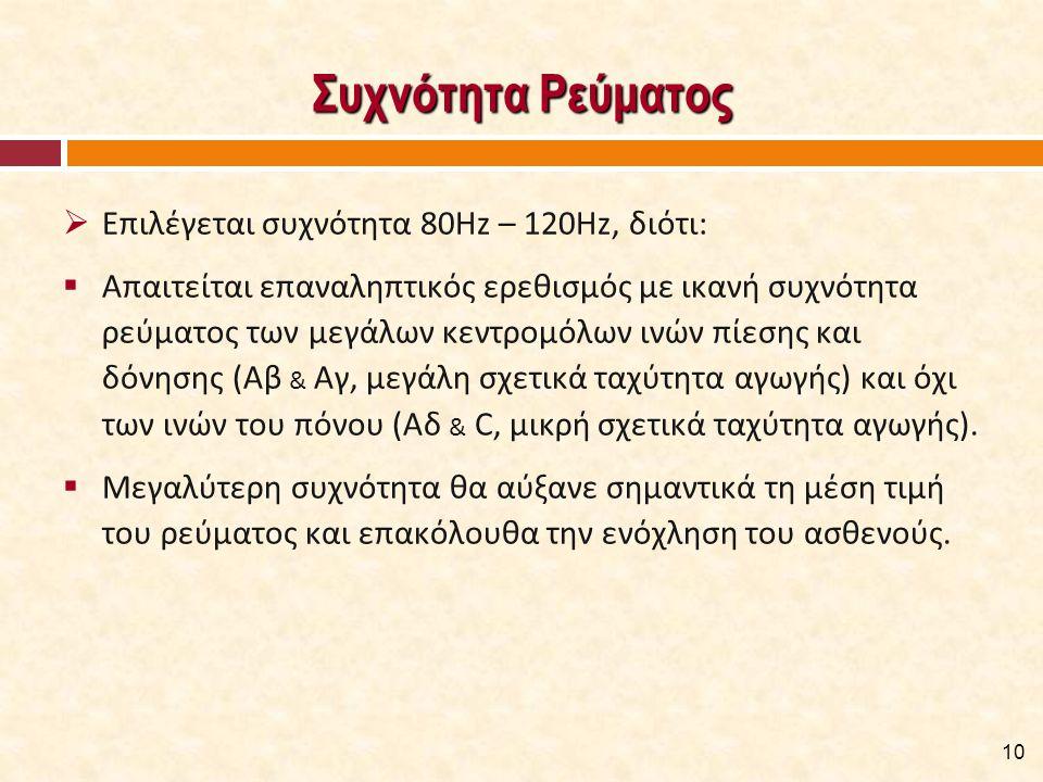 Ένταση Ρεύματος Επιλέγεται υψηλή σχετικά ένταση, 30mA - 40mA: