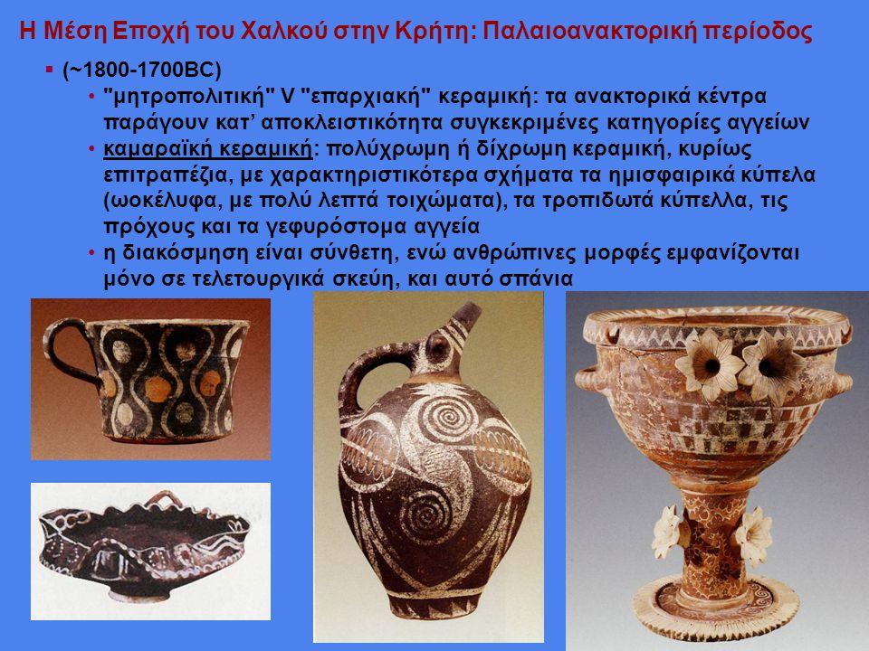 Η Μέση Εποχή του Χαλκού στην Κρήτη: Παλαιοανακτορική περίοδος