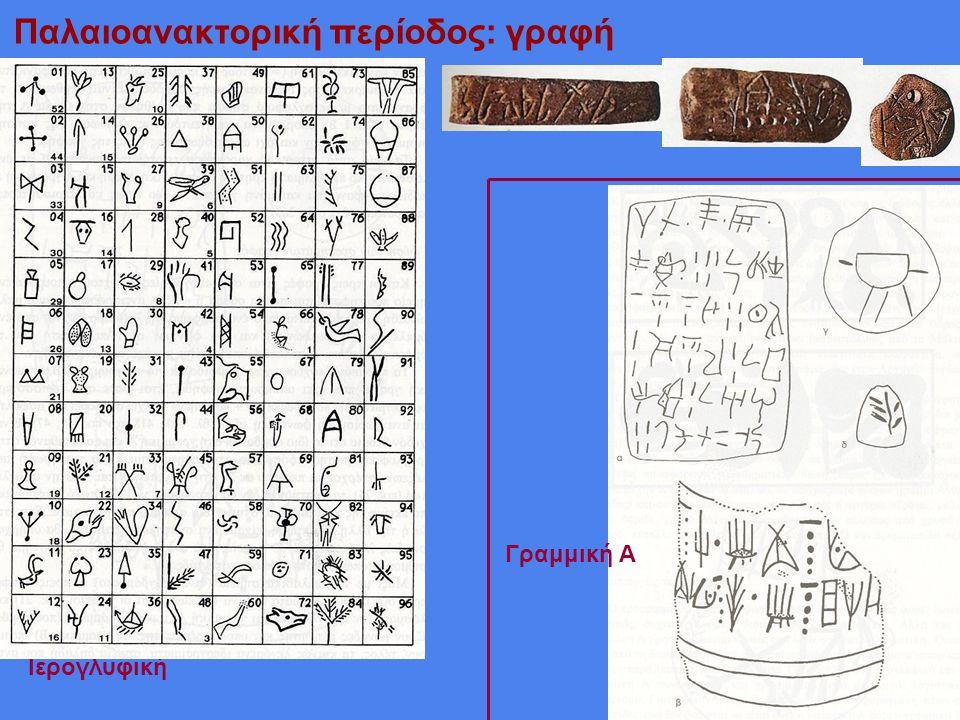 Παλαιοανακτορική περίοδος: γραφή