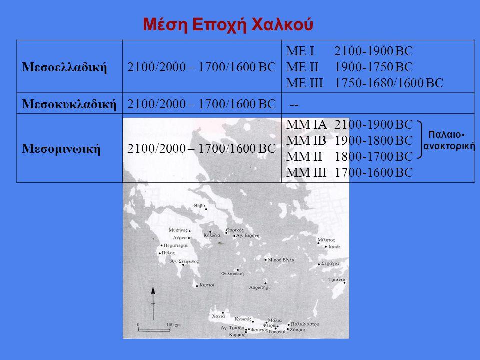 Μέση Εποχή Χαλκού Μεσοελλαδική 2100/2000 – 1700/1600 BC