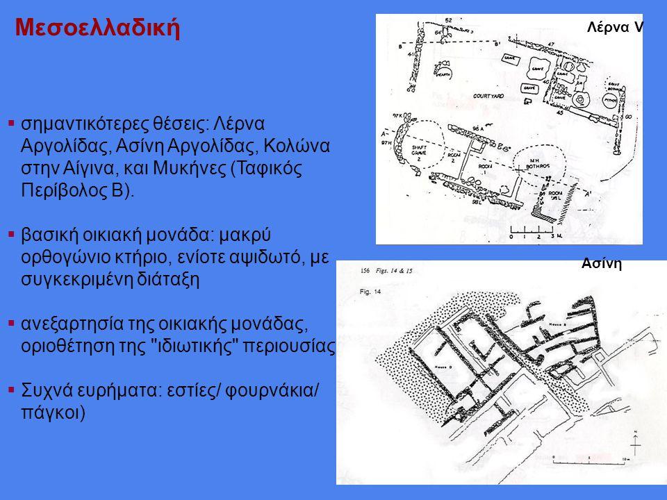 Μεσοελλαδική Λέρνα V. σημαντικότερες θέσεις: Λέρνα Αργολίδας, Ασίνη Αργολίδας, Κολώνα στην Αίγινα, και Μυκήνες (Ταφικός Περίβολος Β).