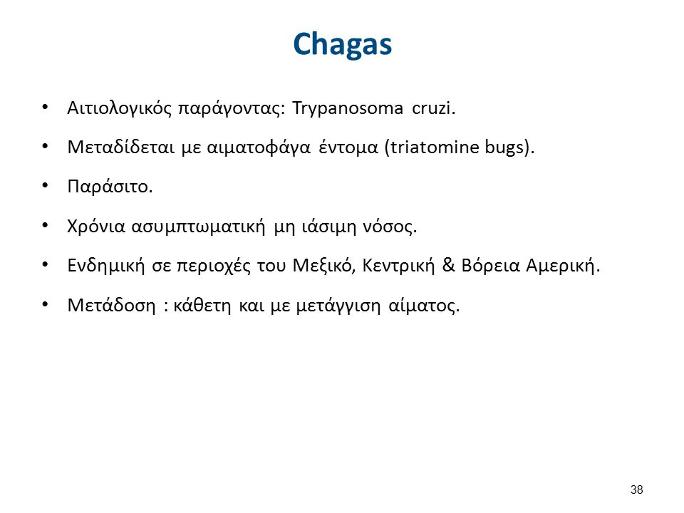 Chagas και μετάγγιση 1987: Καλιφόρνια - Μεξικάνος αιμοδότης.