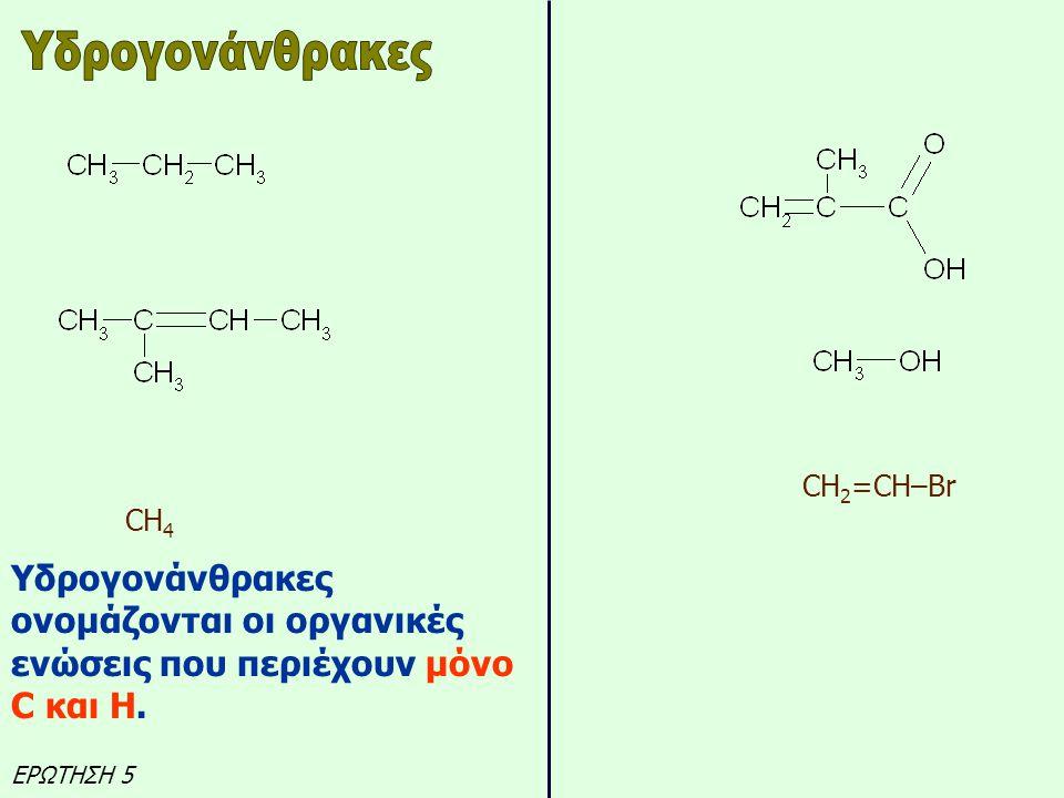 Υδρογονάνθρακες CH2=CH–Br. CH4. Υδρογονάνθρακες ονομάζονται οι οργανικές ενώσεις που περιέχουν μόνο C και Η.