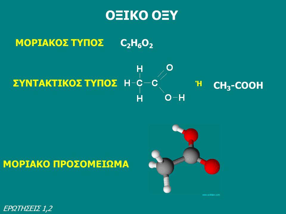 ΟΞΙΚΟ ΟΞΥ ΜΟΡΙΑΚΟΣ ΤΥΠΟΣ C2H6O2 ΣΥΝΤΑΚΤΙΚΟΣ ΤΥΠΟΣ CH3-COOH