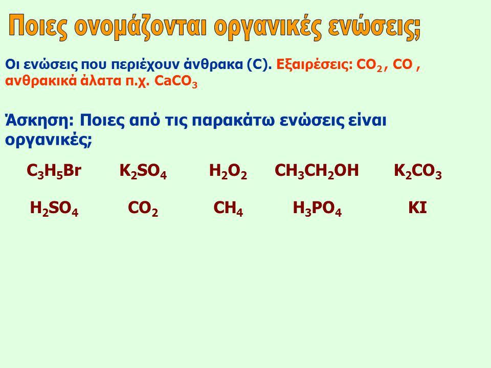 Ποιες ονομάζονται οργανικές ενώσεις;