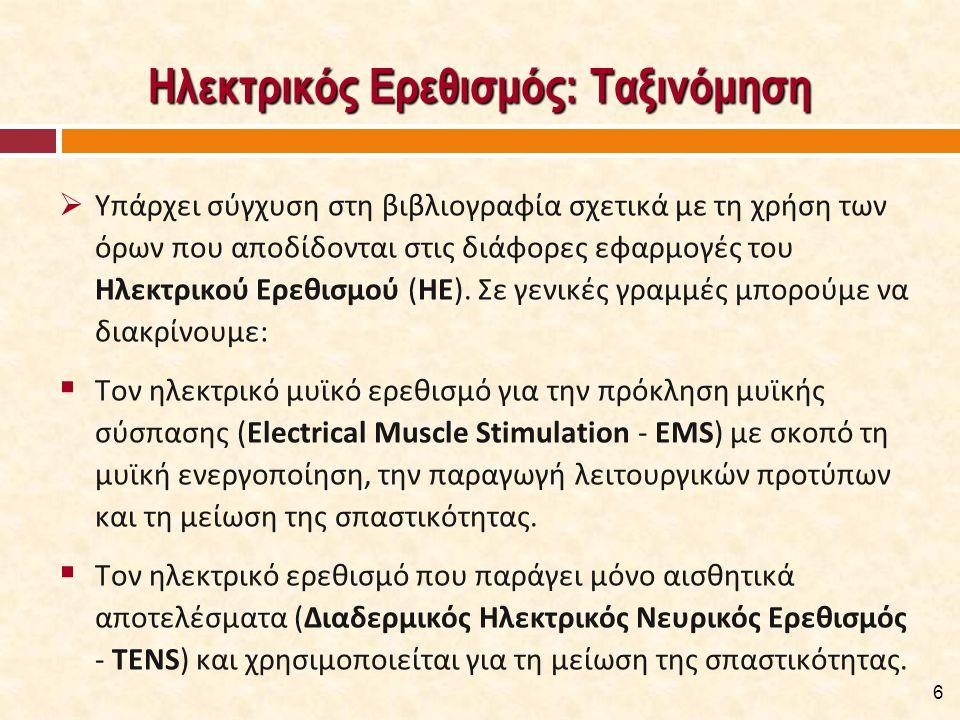 Ηλεκτρικός Ερεθισμός σε Δυσλειτουργίες του ΚΝΣ