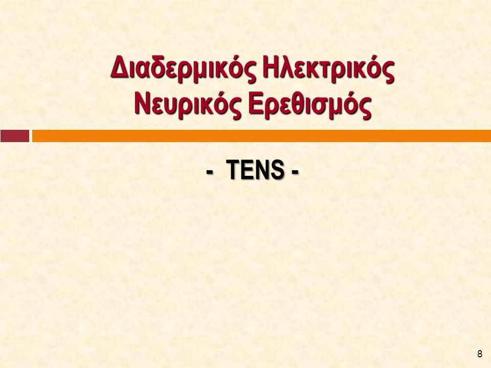 TENS: Μείωση Σπαστικότητας