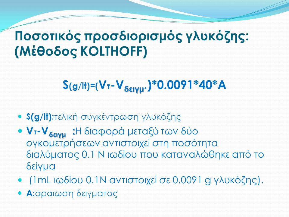 Ποσοτικός προσδιορισμός γλυκόζης: (Μέθοδος KOLΤHOFF)