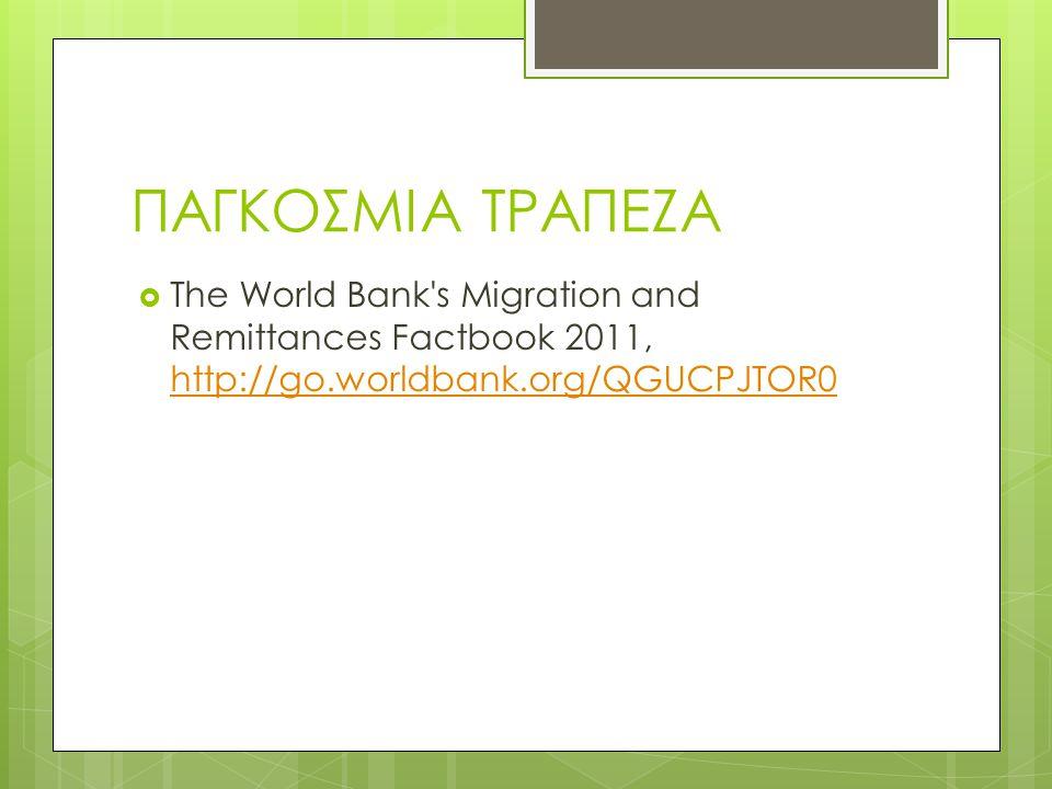 ΠΑΓΚΟΣΜΙΑ ΤΡΑΠΕΖΑ The World Bank s Migration and Remittances Factbook 2011, http://go.worldbank.org/QGUCPJTOR0.