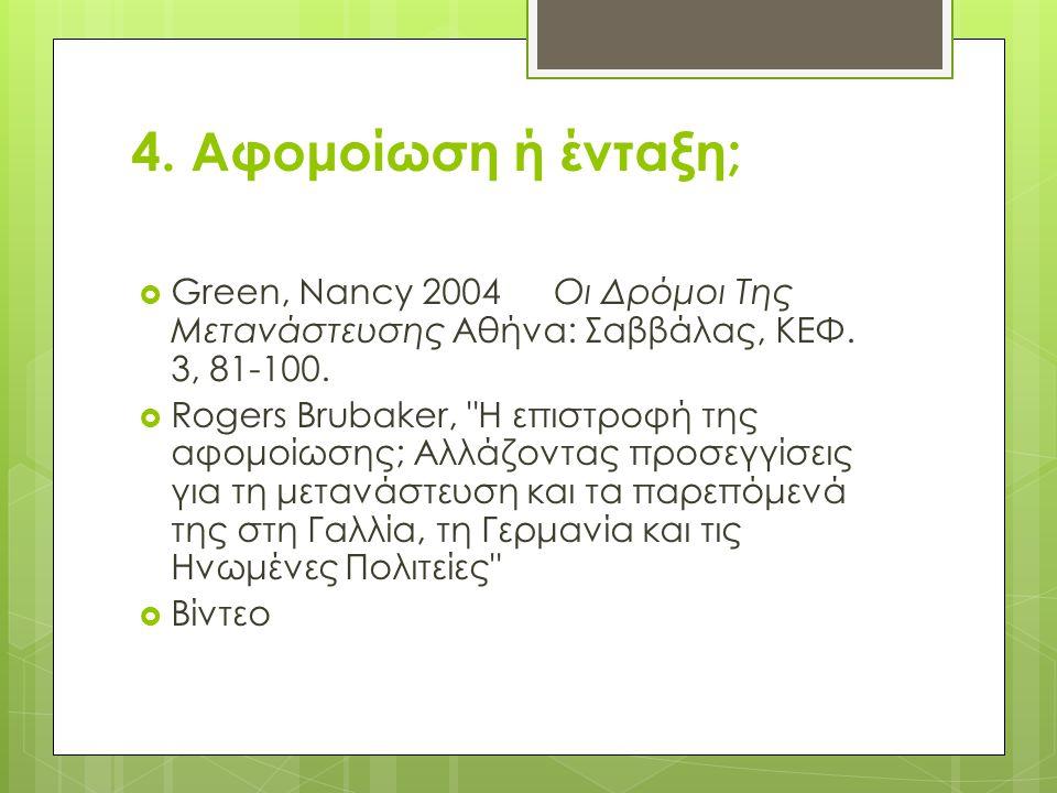 4. Αφομοίωση ή ένταξη; Green, Nancy 2004 Οι Δρόμοι Της Μετανάστευσης Αθήνα: Σαββάλας, ΚΕΦ. 3, 81-100.