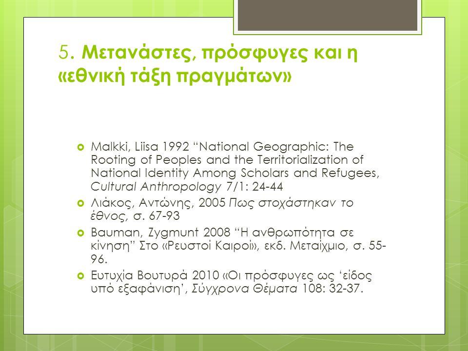 5. Μετανάστες, πρόσφυγες και η «εθνική τάξη πραγμάτων»