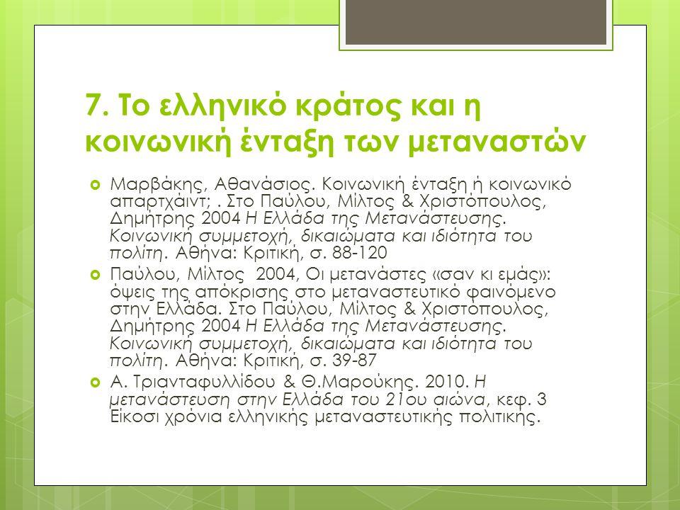 7. Το ελληνικό κράτος και η κοινωνική ένταξη των μεταναστών