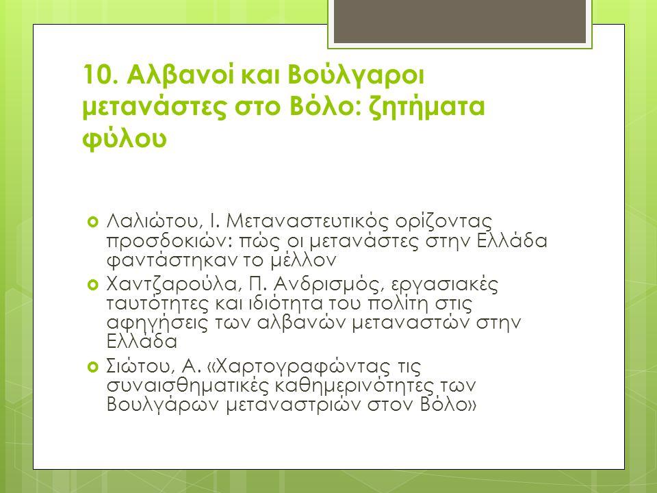 10. Αλβανοί και Βούλγαροι μετανάστες στο Βόλο: ζητήματα φύλου