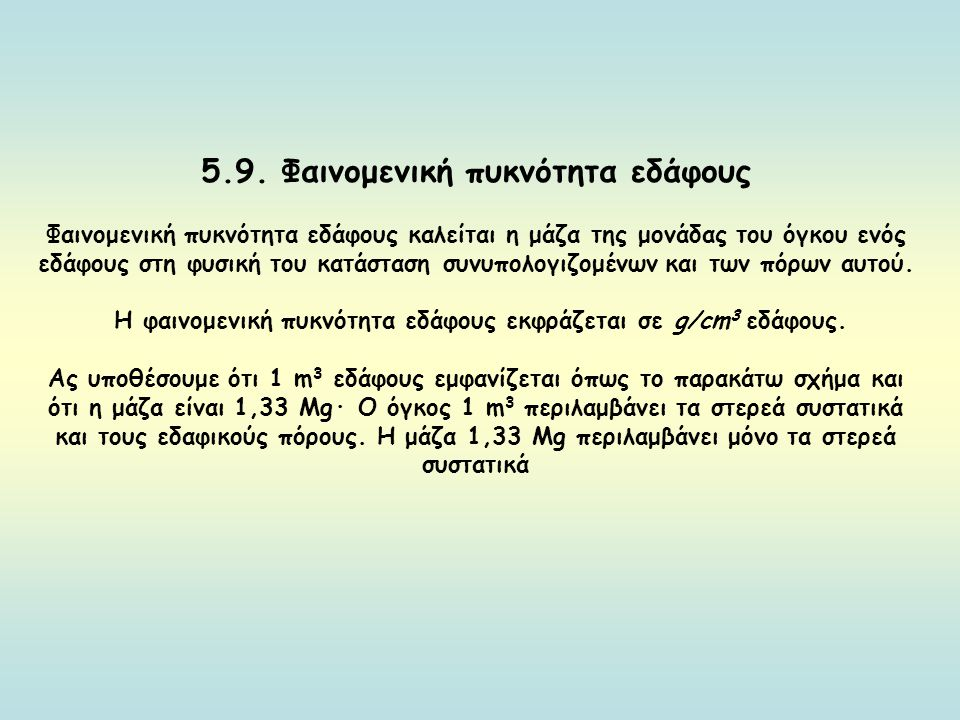 5.9. Φαινομενική πυκνότητα εδάφους