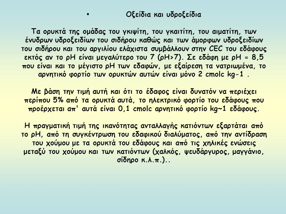 • Οξείδια και υδροξείδια