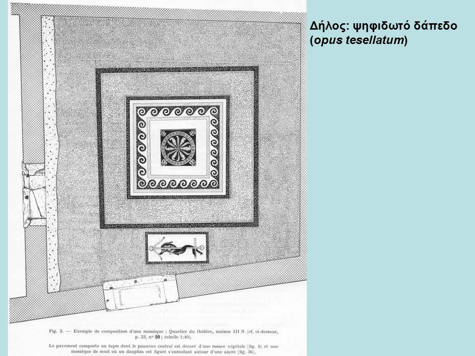 Δήλος: ψηφιδωτό δάπεδο (opus tesellatum)
