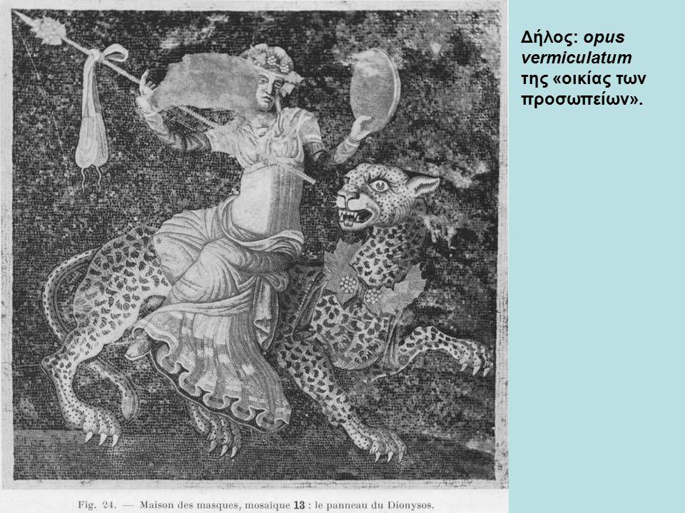 Δήλος: opus vermiculatum της «oικίας των προσωπείων».
