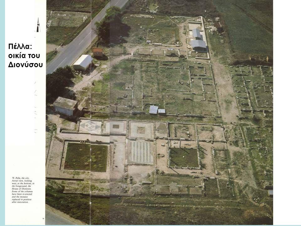 Πέλλα: οικία του Διονύσου