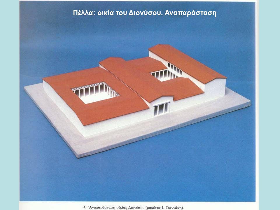 Πέλλα: οικία του Διονύσου. Αναπαράσταση