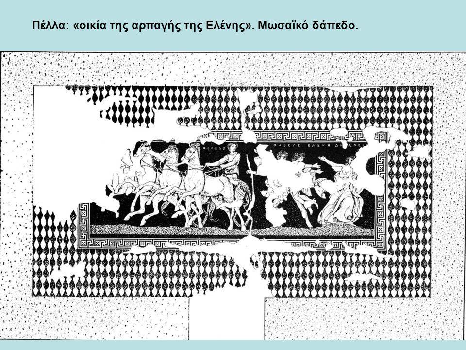 Πέλλα: «οικία της αρπαγής της Ελένης». Μωσαϊκό δάπεδο.