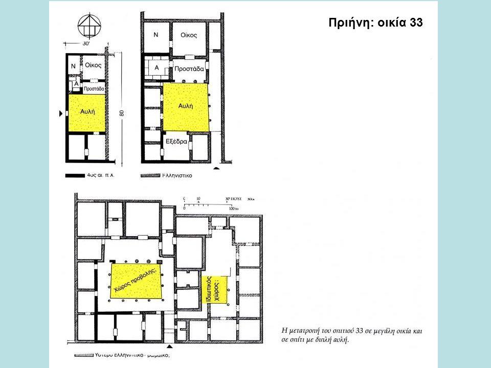 Πριήνη: οικία 33