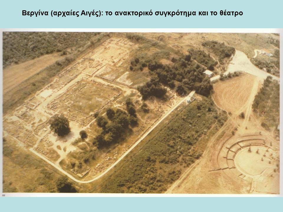 Βεργίνα (αρχαίες Αιγές): το ανακτορικό συγκρότημα και το θέατρο