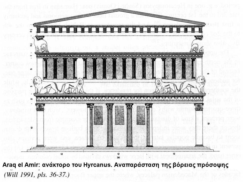 Araq el Amir: ανάκτορο του Hyrcanus. Aναπαράσταση της βόρειας πρόσοψης