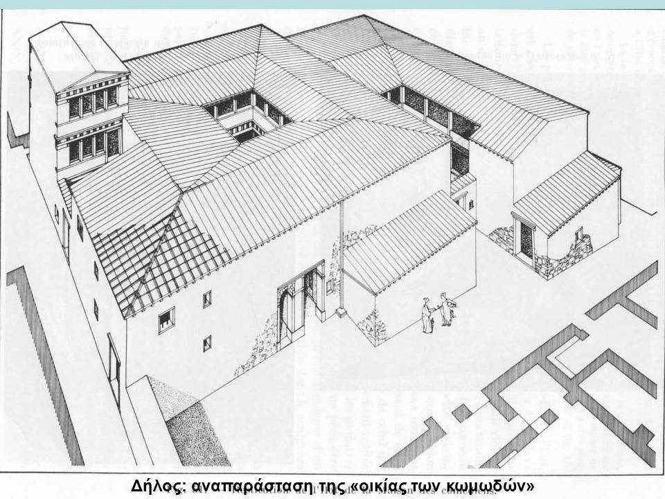 Δήλος: αναπαράσταση της «οικίας των κωμωδών»