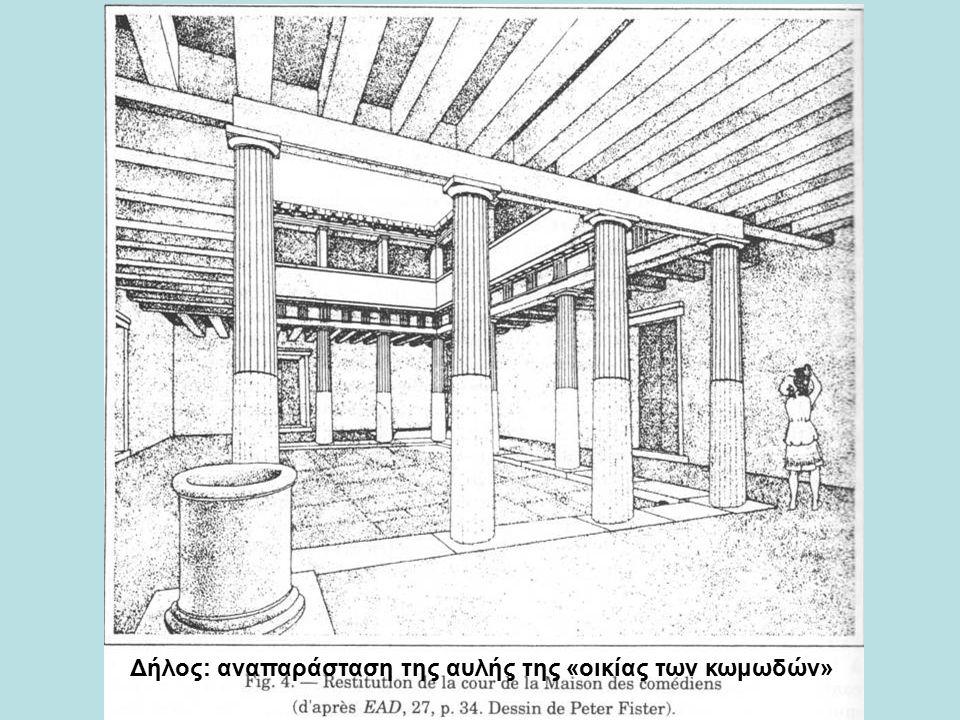 Δήλος: αναπαράσταση της αυλής της «οικίας των κωμωδών»