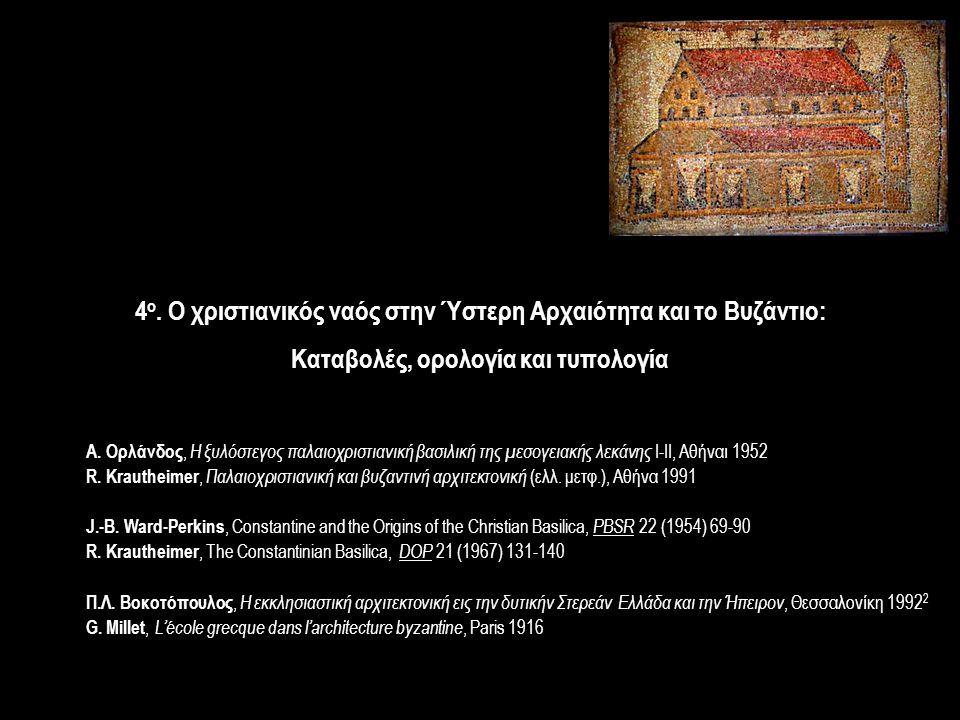 4ο. Ο χριστιανικός ναός στην Ύστερη Αρχαιότητα και το Βυζάντιο:
