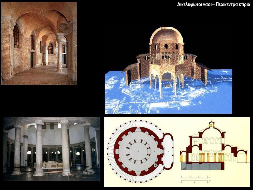 Δικελυφωτοί ναοί – Περίκεντρα κτίρια