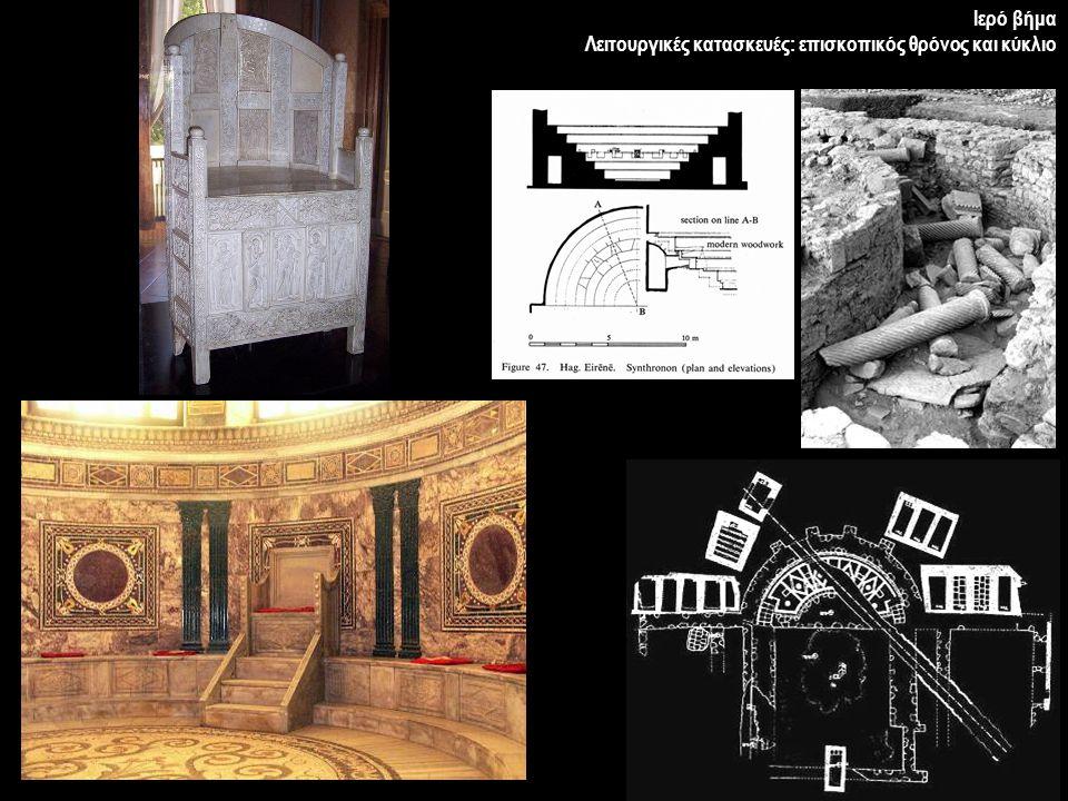 Ιερό βήμα Λειτουργικές κατασκευές: επισκοπικός θρόνος και κύκλιο