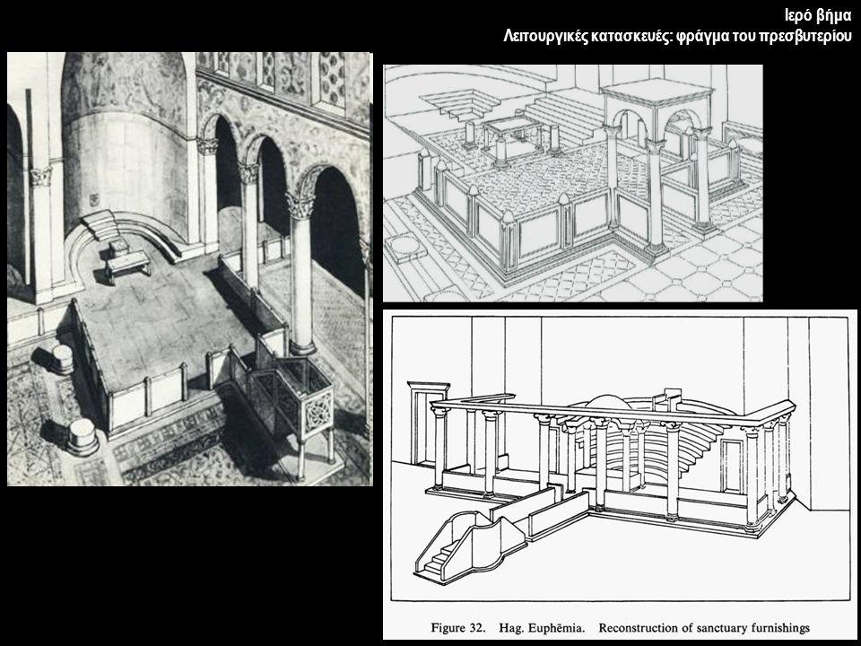 Ιερό βήμα Λειτουργικές κατασκευές: φράγμα του πρεσβυτερίου