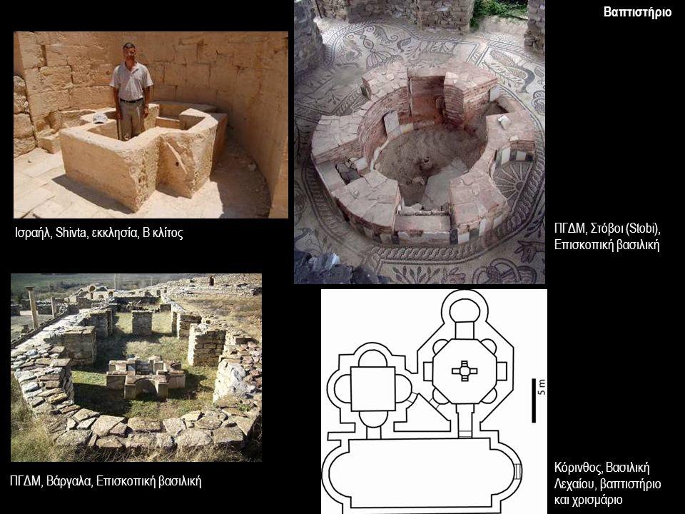 Βαπτιστήριο Ισραήλ, Shivta, εκκλησία, Β κλίτος. ΠΓΔΜ, Στόβοι (Stobi), Επισκοπική βασιλική. Κόρινθος, Βασιλική Λεχαίου, βαπτιστήριο και χρισμάριο.
