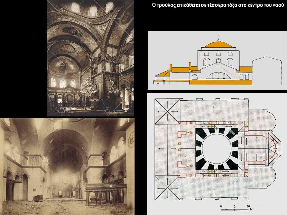 Ο τρούλος επικάθεται σε τέσσερα τόξα στο κέντρο του ναού