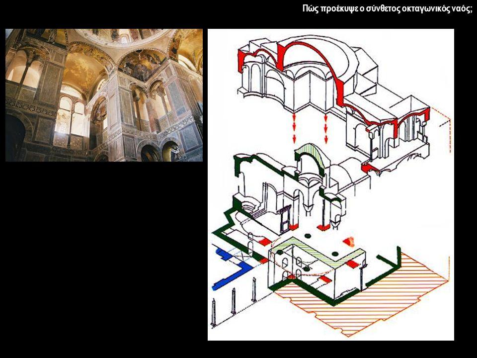 Πώς προέκυψε ο σύνθετος οκταγωνικός ναός;