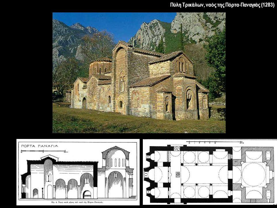 Πύλη Τρικάλων, ναός της Πόρτα-Παναγιάς (1283)