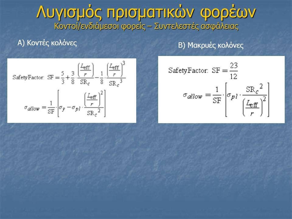 Λυγισμός πρισματικών φορέων Κοντοί/ενδιάμεσοι φορείς – Συντελεστές ασφάλειας