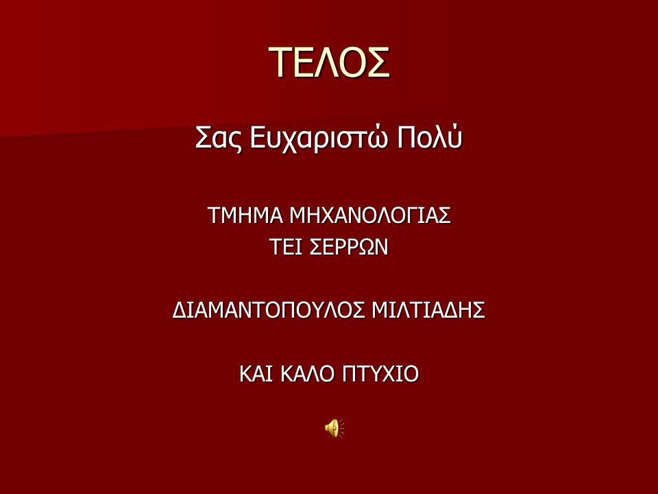 ΔΙΑΜΑΝΤΟΠΟΥΛΟΣ ΜΙΛΤΙΑΔΗΣ